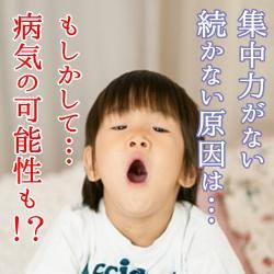 子供に集中力がない・続かない!関連性のある病気3つ