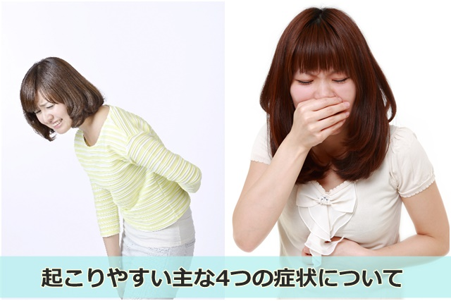 腰痛と吐き気