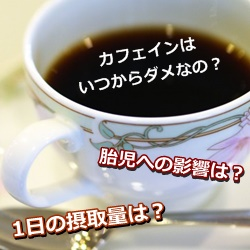 caffein1