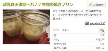 バナナ豆腐の焼きプリン