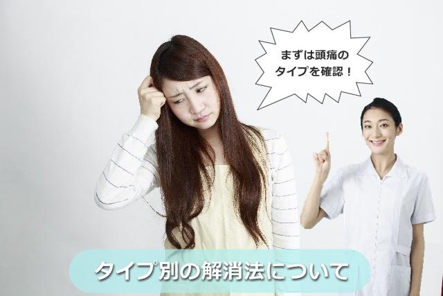 頭痛で悩んでいる女性
