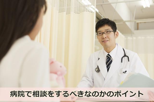医師と妊婦さん