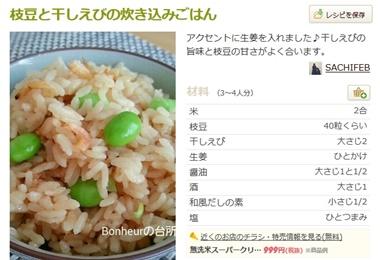 枝豆と干しエビの炊き込みご飯