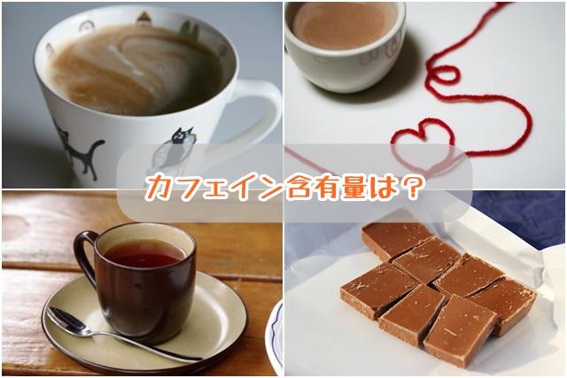 コーヒーやココアなど