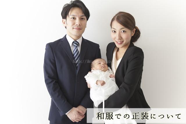 正装の家族