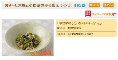 切り干し大根と小松菜のみそあえレシピ
