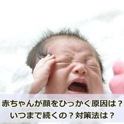 顔を引っ掻く赤ちゃん