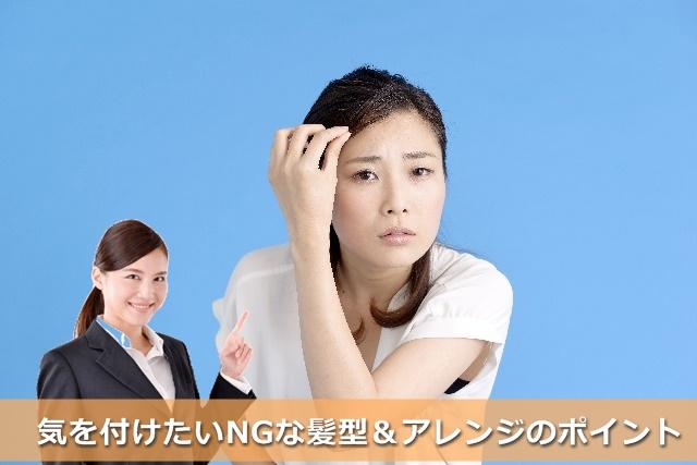 髪型で悩む女性