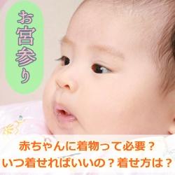 着物を着ている赤ちゃん