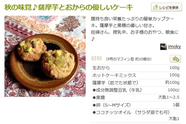 秋の味覚♪薩摩芋とおからの優しいケーキ