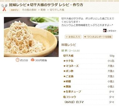 妊婦レシピ★切り干し大根のサラダ