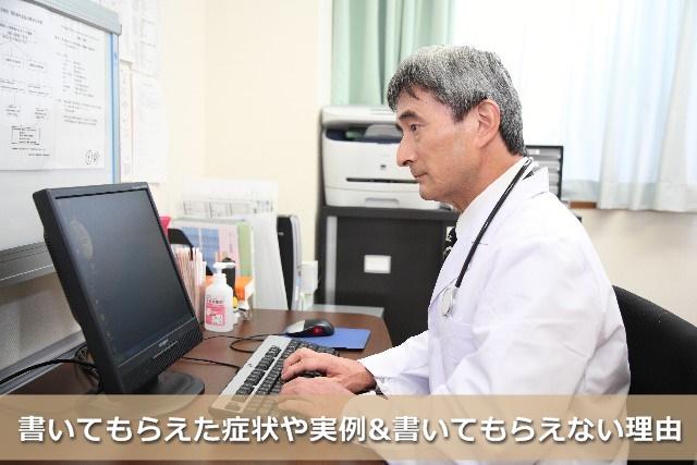 パソコンをしている医者