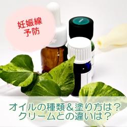 妊娠線予防で使うオイルの種類&塗り方は?クリームとの違いは?
