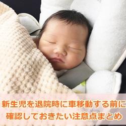 新生児を退院時に車移動する前に確認しておきたい注意点まとめ