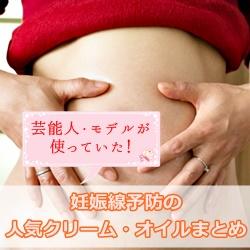 芸能人・モデルが使っていた妊娠線予防の人気クリーム・オイルまとめ