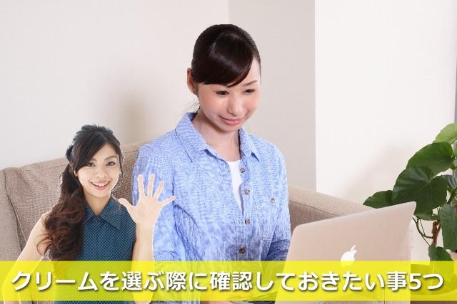パソコンをしている妊婦さん