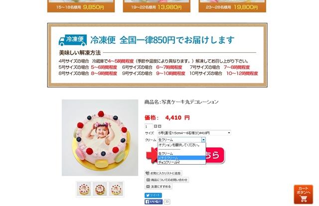 写真ケーキの注文画面