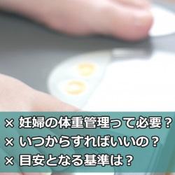 taijyuu-kannri-hituyou6