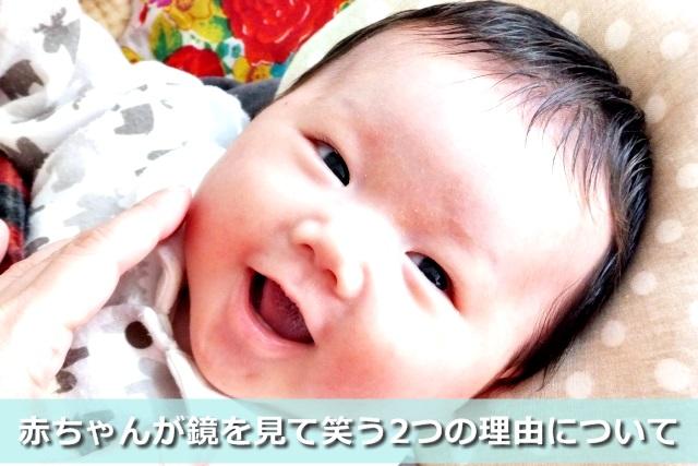 笑っている赤ちゃん