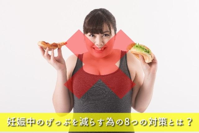 大食いな女性