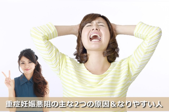 ストレスを抱えている女性