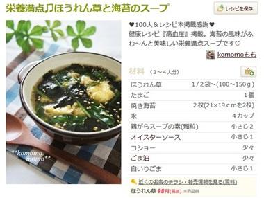 栄養満点♫ほうれん草と海苔のスープ
