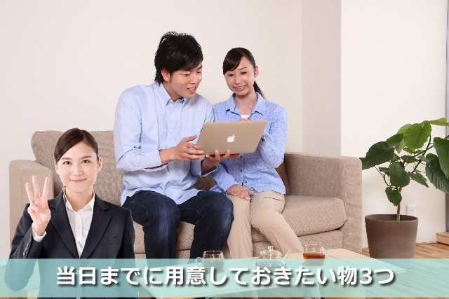 パソコンをする夫婦