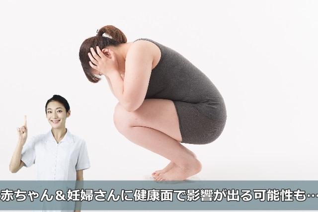 体重計に乗る妊婦さん