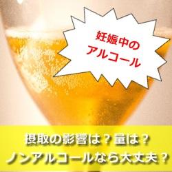 妊娠中のアルコール摂取の影響は?量は?ノンアルコールなら大丈夫?