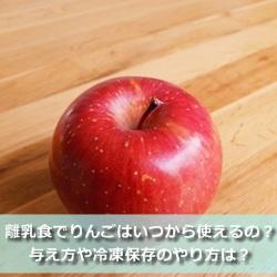 離乳食でりんごはいつから使えるの?与え方や冷凍保存のやり方は?