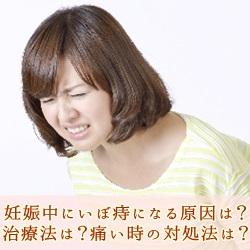 妊娠中にいぼ痔になる原因は?治療法は?痛い時の対処法は?