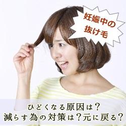 妊娠中に抜け毛がひどくなる原因は?減らす為の対策は?元に戻る?