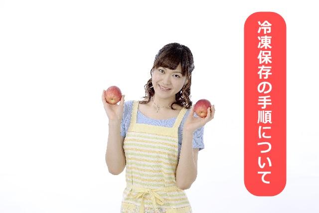 リンゴを持つ女性