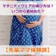 maternitywear-erabikata1