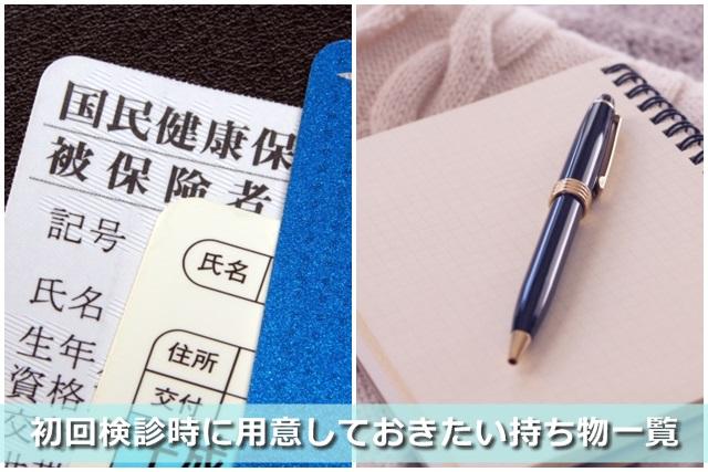 健康保険や筆記用具