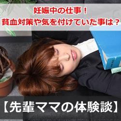 hinnketu-taisaku-job1