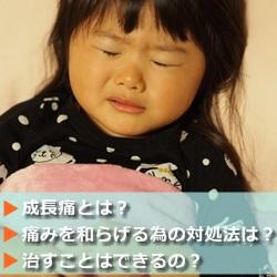 痛みで泣いている女の子