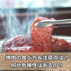 妊娠中に焼肉屋へ!焼肉の食べ方&注意点は?何か危険性はあるの?