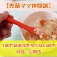 1sai-rinyuusyoku-tabenai1