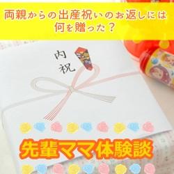 syussanniwai-okaesi-oya1