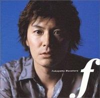 福山雅治「f」
