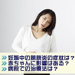 妊娠中の膀胱炎の症状は?赤ちゃんに影響はある?病院での治療法は?