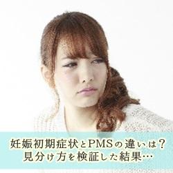 妊娠初期症状とPMSの違いは?見分け方を検証した結果…