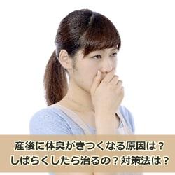 産後に体臭が強くなる原因は?しばらくしたら治るの?対策法は?