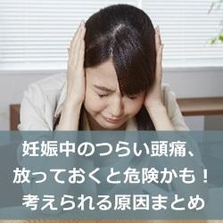 妊娠中のつらい頭痛、放っておくと危険かも!考えられる原因まとめ