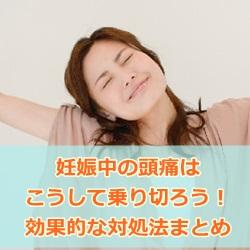 zutuu-taisyo1