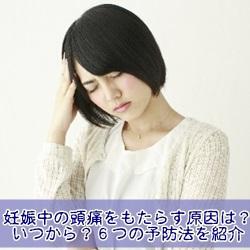妊娠中に頭痛をもたらす原因は?いつから?6つの予防法を紹介