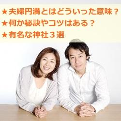 夫婦円満とはどういった意味?何か秘訣やコツはある?有名な神社3選