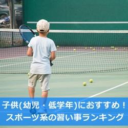 子供(幼児・低学年)におすすめ!スポーツ系の習い事ランキング