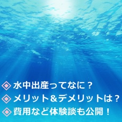 水中出産ってなに?メリット&デメリットは?費用など体験談も公開!
